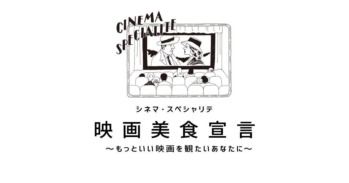シネマ・スペシャリテ 映画美食宣言 2018 Vol.2